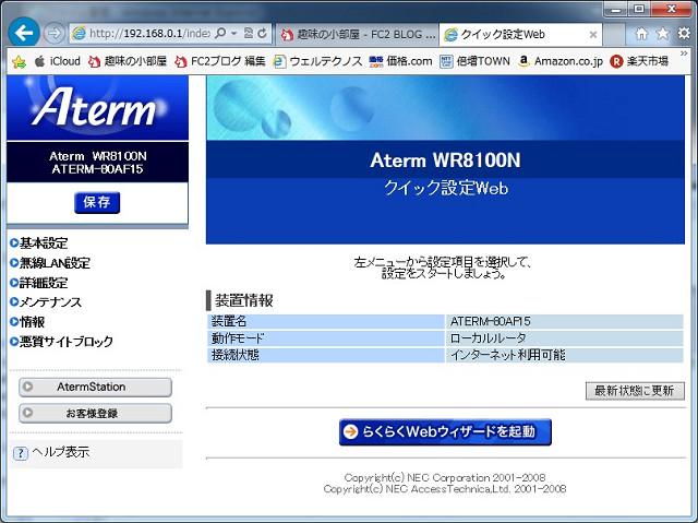 無線LANルーター基本画面