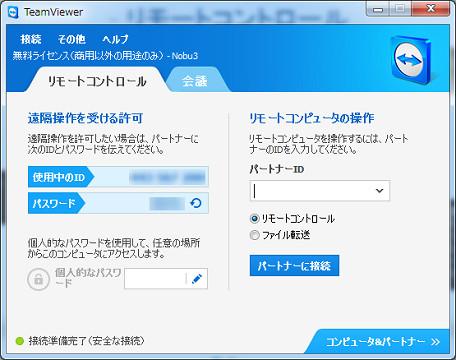 TeamViewer起動画面(PC)