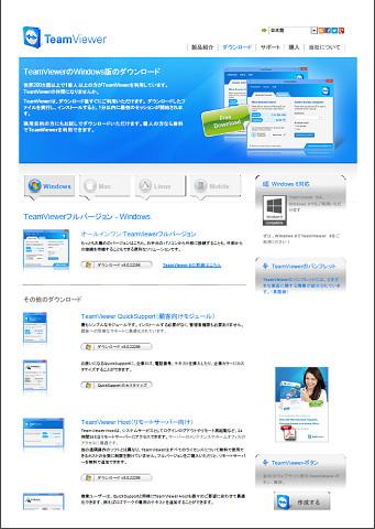 TeamViewerパソコン用サイト