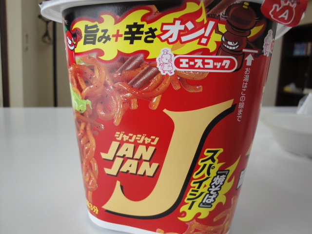 ジャンジャン1