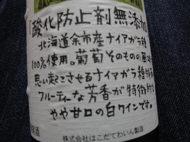 白ワイン1