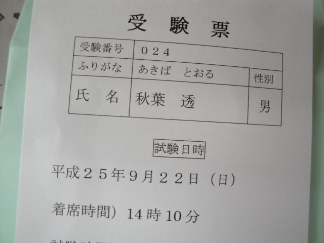 認定試験2