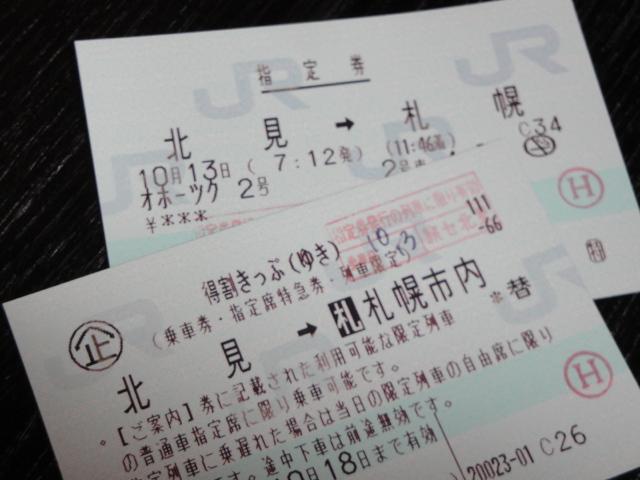 JRチケット