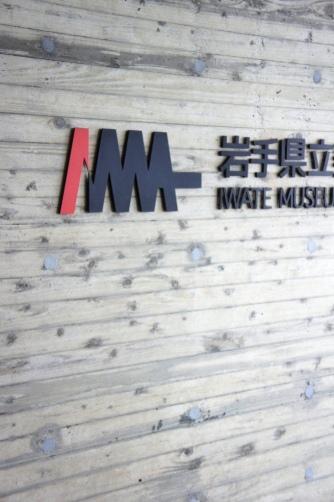 県立美術館 ①