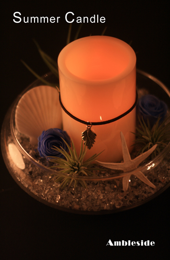 IMG_5452-Summer-Candle-ライ