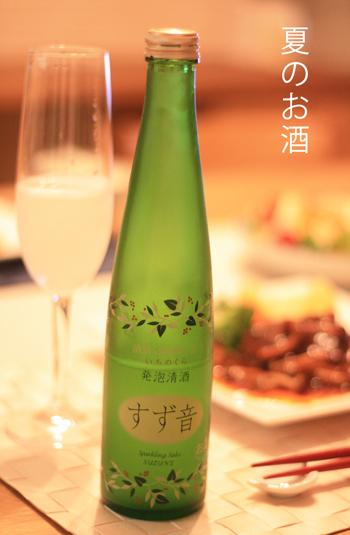 IMG_5577 夏のお酒