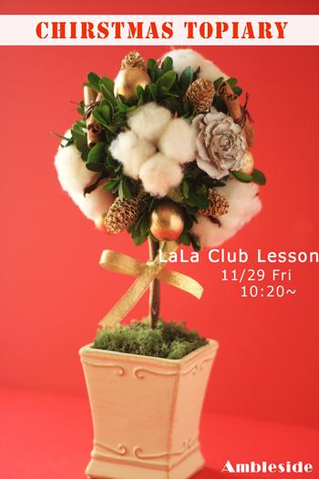 IMG_6769-LaLa-topiary.jpg