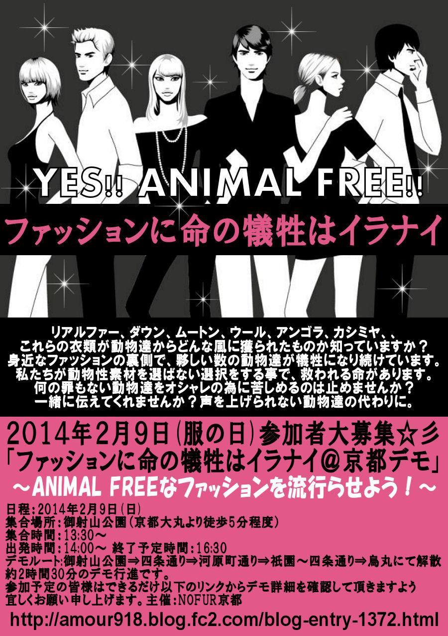 ANIMALFREECHIRASHI.jpg