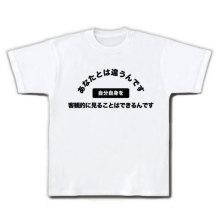 あなちのブログ-あなたとは違うんです カレッジ風 Tシャツ