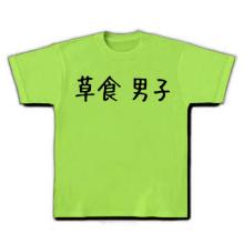 あなちのブログ-草食男子 Tシャツ