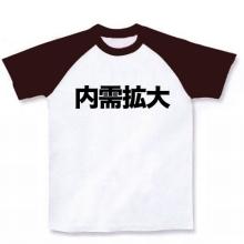 あなちのブログ-内需拡大 ラグランTシャツ(ホワイト×チョコレート)