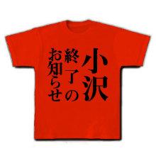 あなちのブログ-小沢終了のお知らせ Tシャツ(赤)