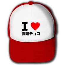 あなちのブログ-I♥義理チョコ