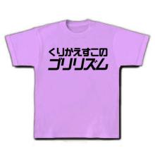 あなちのブログ-くりかえすこのゴリリズム Tシャツ(ラベンダー)