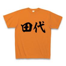$あなちのブログ-田代 Tシャツ(オレンジ)