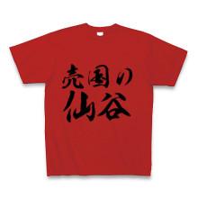 $あなちのブログ-売国の仙谷 Tシャツ(赤)