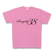 $あなちのブログ-sengoku38 (ピンク)