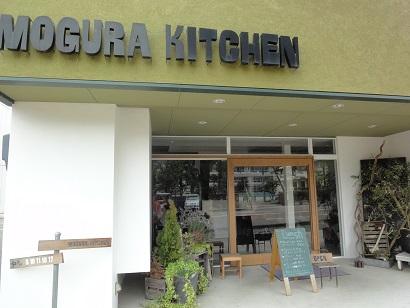 モグラキッチン MOGURA KITCHEN