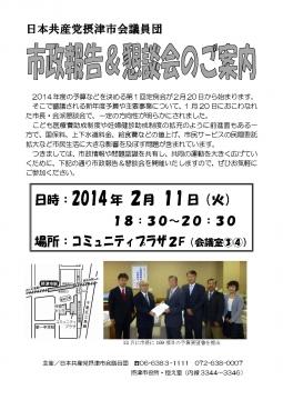 20140211 市議会議員団懇談会