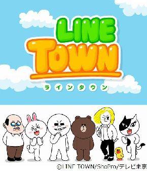 LineTown_201309131002165a0.jpg