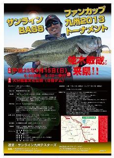 bassPoster-2 (1)