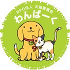 NPO法人 犬猫愛護会 わんぱーくへ