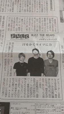 20130624愛媛新聞