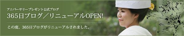 アニバーサリープレゼント公式ブログ365日ブログ/リニューアルOPEN!