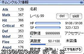 20130602001.jpg
