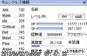 20130602002.jpg