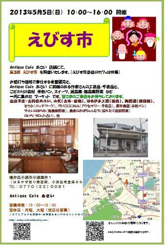 20130420_ebisu3.jpg