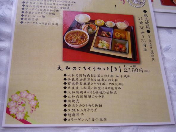 当麻寺_menu
