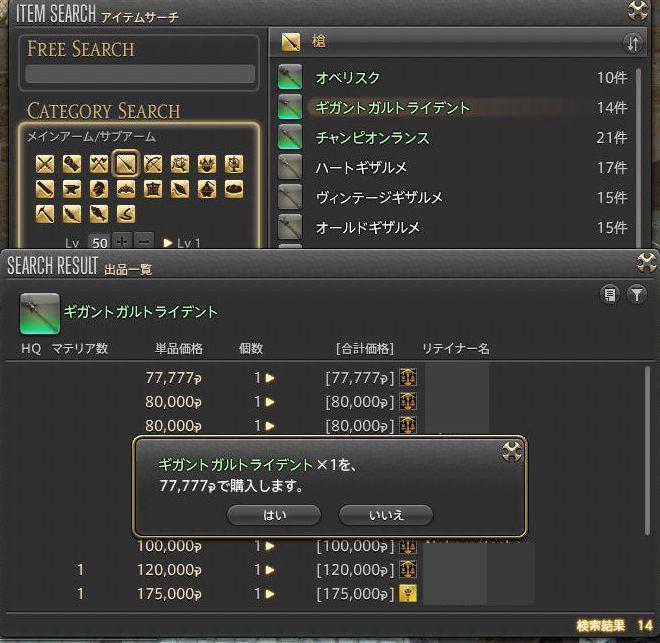 50の槍A