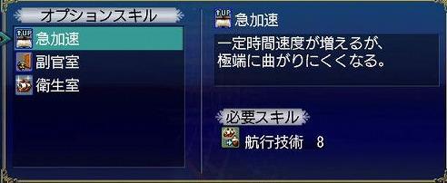 G3ハイクリッパー付与スキル(^-^)_