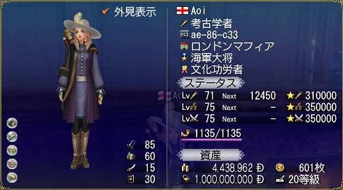 AOIさん海事LV75カンストへ!(´▽`_)v
