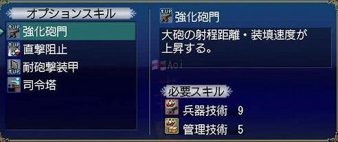 G3カンボート付与スキル(´▽`_)ノ