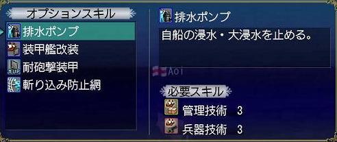 G3真っ赤フェリペさん付与スキル完全版(´▽`_)ノ
