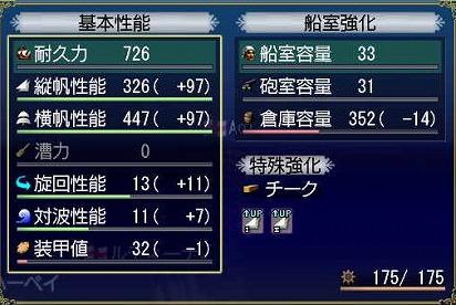 哨戒型コルベットG3強化値(´∀`_)ノ