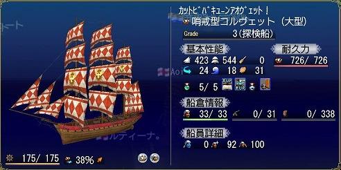 哨戒型コルベットG3完成(´∀`_)ノ