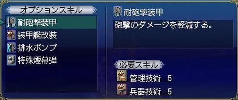 G3ソブリン付与スキル(´∀`_)ノ