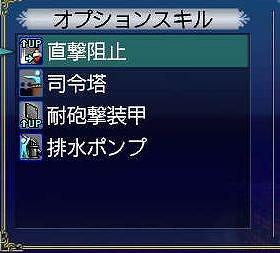 G3大安宅船付与スキル(´∀`_)ノ