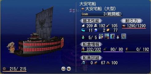 G3大安宅船完成(´∀`_)ノ