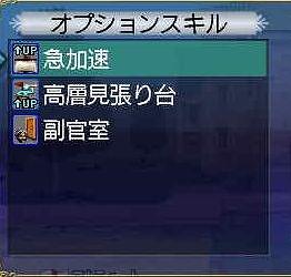 G3哨戒ルティヴェット付与スキル(´▽`_)ノ