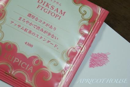 141005紅茶ディクサム色鉛筆