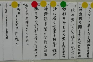 秋の七草と鳴く虫の会俳句 (4)