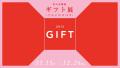 gift_blog.png
