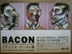 ベーコン展2