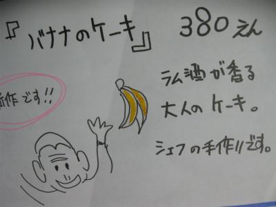 バナナのケーキ看板