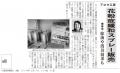 中部経済新聞20140217