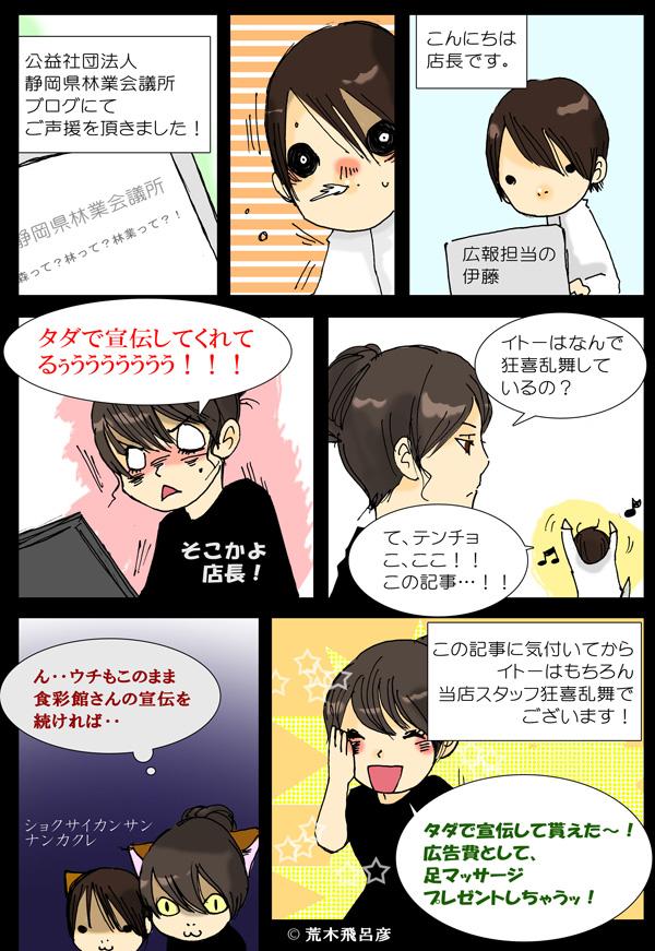 manga03_20131026135126fac.jpg
